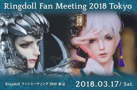 Ringdollファンミーティング2018 ちょっとくわしく。
